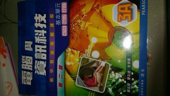 資訊科技書(初中)