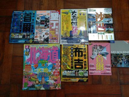 (變化不大的同家💲10元用作參考好抵)🙋北海道 首爾 布吉 墾丁 沙巴 大高雄 旅遊書