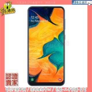 【傻瓜通訊】全新未拆Samsung Galaxy A20 A205|6.4吋|32G|Infinity-V 無邊際螢幕|