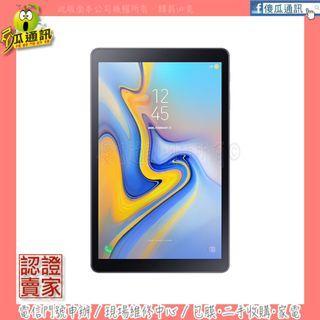 【傻瓜通訊】全新未拆 Samsung Galaxy Tab A T590|10.5吋|32G|Type-C|Wi-Fi|