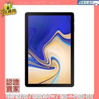 【傻瓜通訊】全新未拆 Samsung Galaxy Tab S4 T835|10.5吋|64G|4G LTE|虹膜辨識|人臉解鎖|