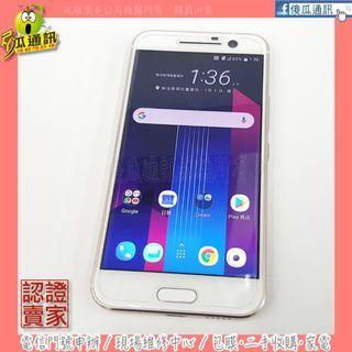 【傻瓜通訊】嚴選二手機 HTC 10 M10h|5.2吋|32GB|金屬機身|Type-C|金色|#1676