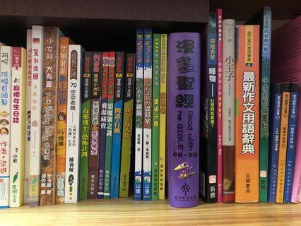 兒童青少年圖書