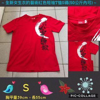 🚚 ~4/24免運~全新女生衣的藝術紅色短䄂T恤S碼(50公斤內可)
