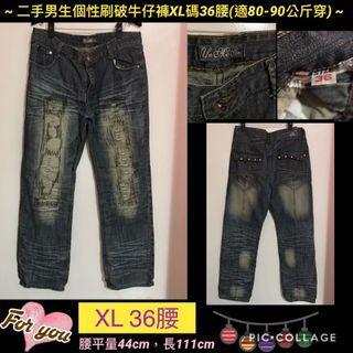 🚚 二手男生個性刷破牛仔褲XL碼36腰(適80-90公斤穿)【苠瑾小舖】
