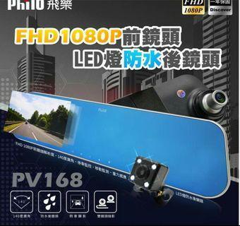飛樂雙鏡頭倒車顯影行車記錄器PV168 4.3吋