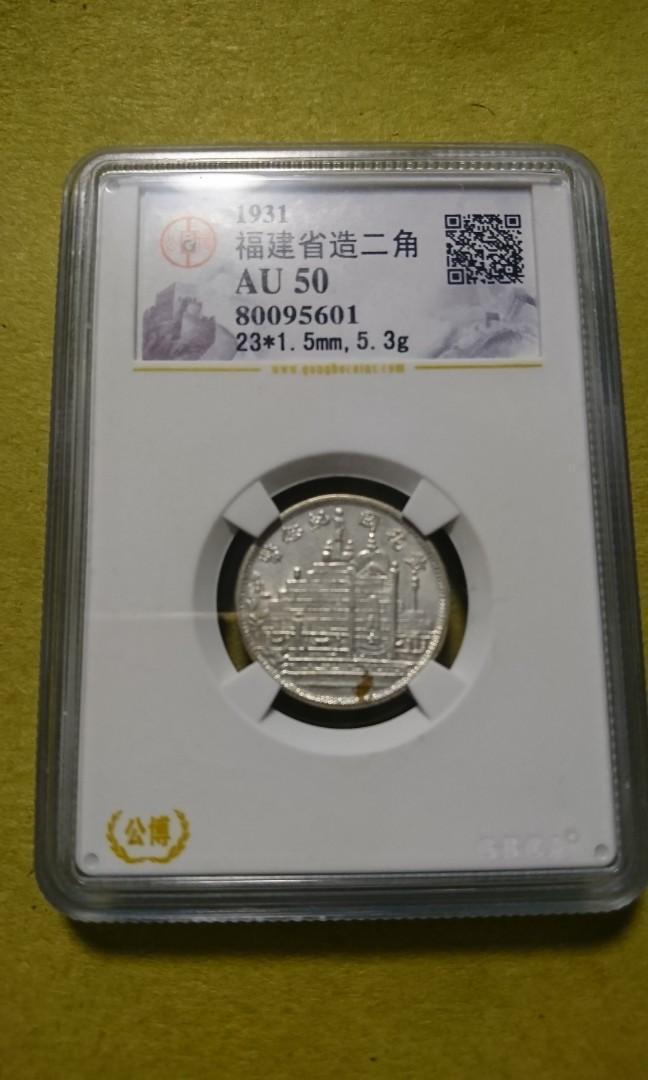 1931 中華民國 福建省 貳角 黃花崗紀念 銀幣