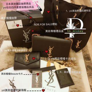YSL 日本美妝雜誌品牌四件套