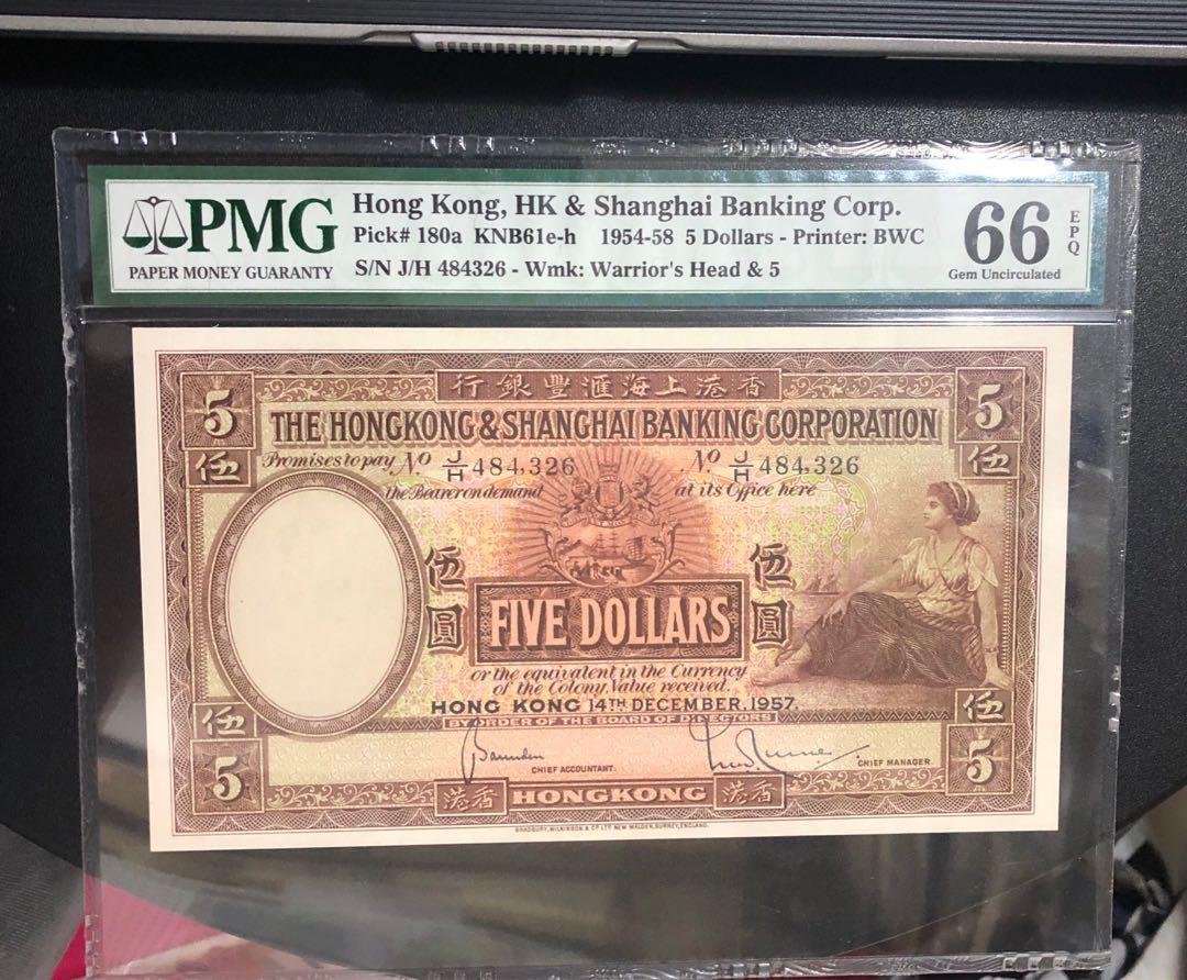 香港1957年🍎匯豐銀行🍎伍圓高分66分罕