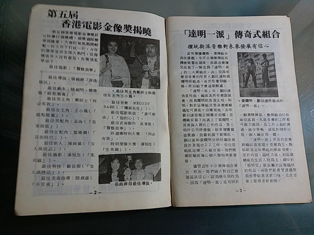 1986年金曲猛歌(歌書)