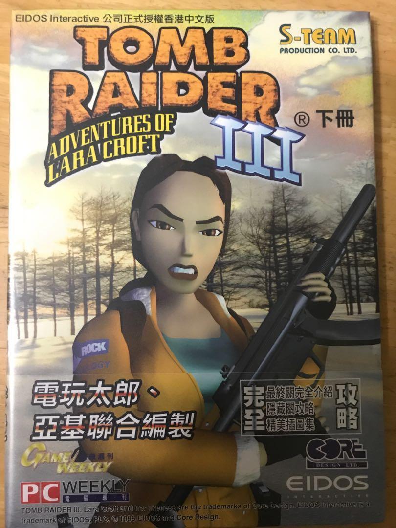 1998年版,Tomb Raider III 完全攻略本上下冊(95%新)