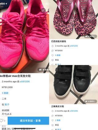 🚚 3雙鞋只要1400(買2雙送一雙)