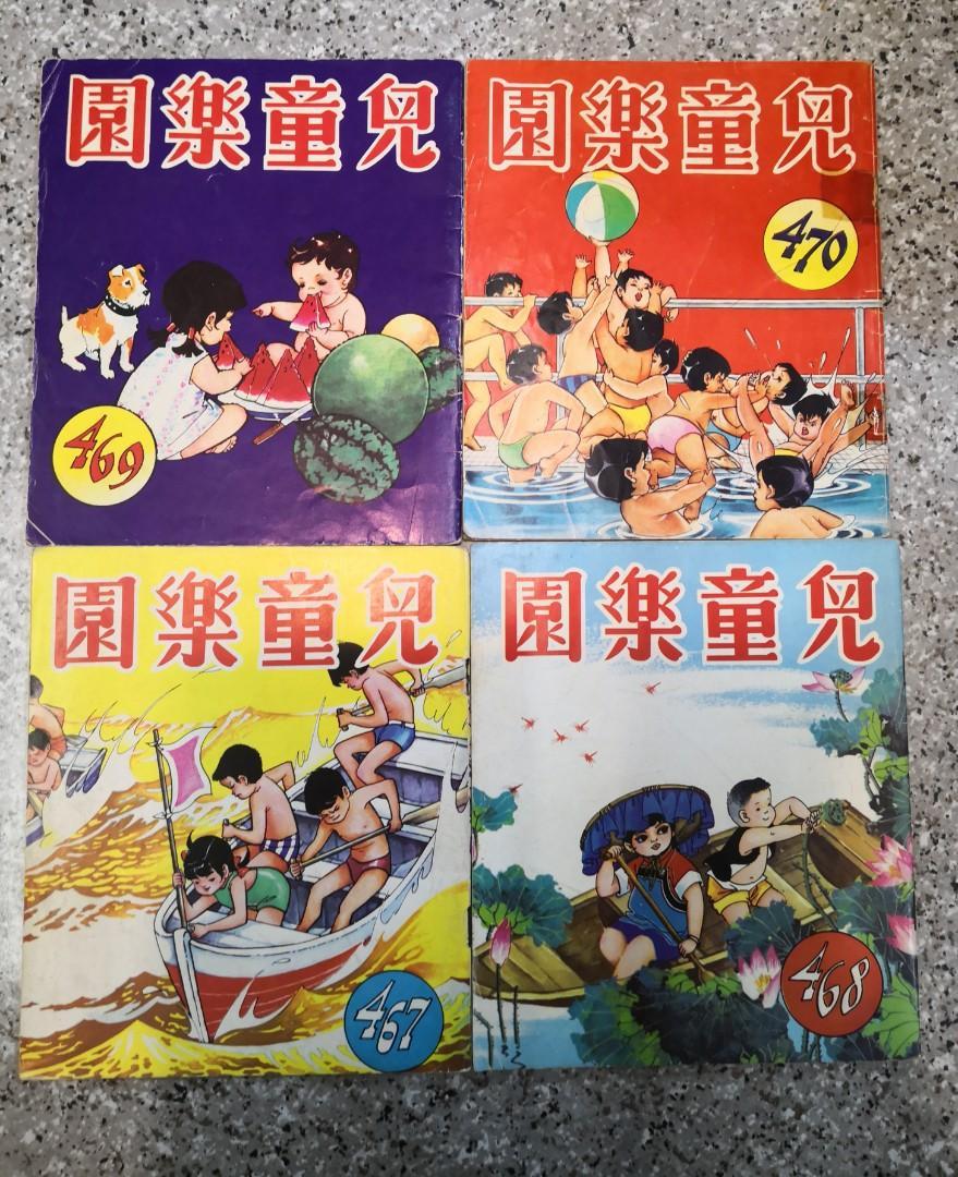 兒童樂園(每本$200)