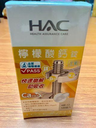 🚚 HAC檸檬酸鈣