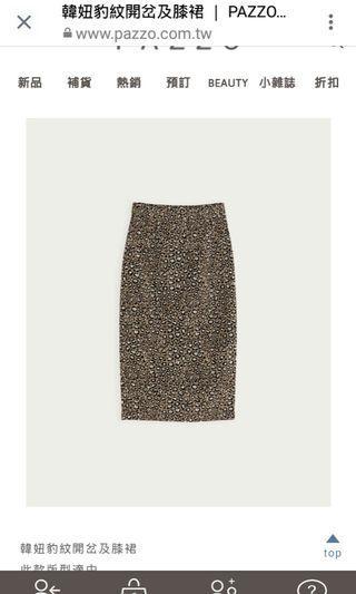 🚚 Pazzo 豹紋針織及膝裙