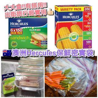 🇦🇺澳洲Hercules保鮮密實袋