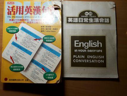 英語應用兩本50