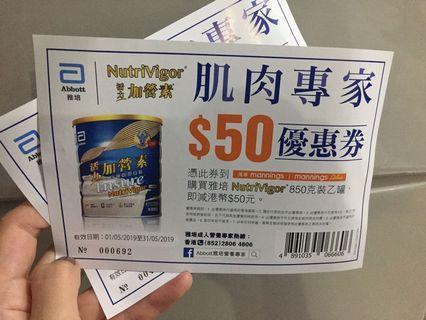 雅培活力加營素 肌肉專家 $50現金券 Abbott Ensure Nutrivigor $50 Voucher Coupon