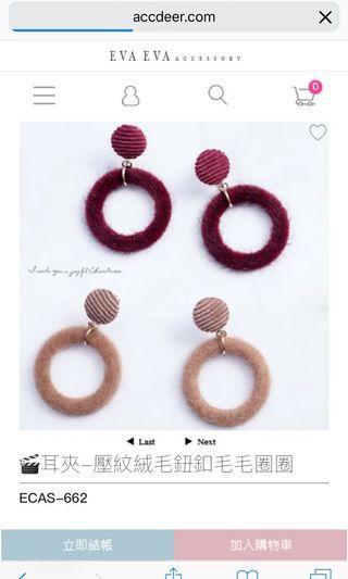 Eva Eva 夾式耳環
