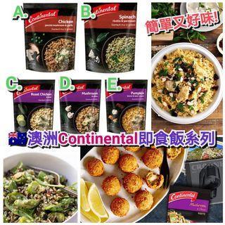 🇦🇺澳洲Continental即食飯
