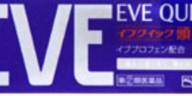 🚚 EVE藍40錠