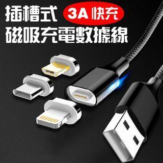磁吸式3A充電數據線1m、1.5m、安卓蘋果Type-C磁吸頭、收納器