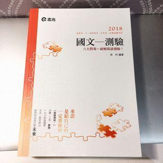 🚚 [全新]國文測驗 附志光上課講義及板書