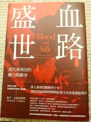 [二手書]血路盛世:當代東南亞的權力與衝突