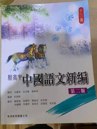 新高中 中國語文新編(第四冊)
