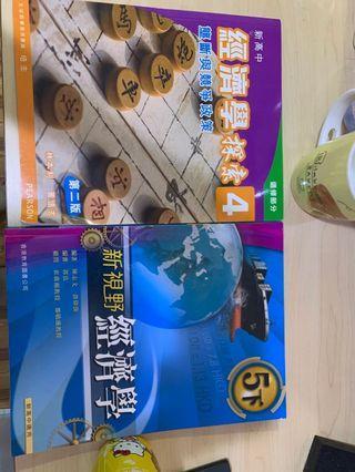 經濟書(2本)