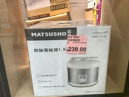 松井電飯煲