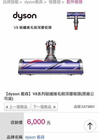 dyson戴森v8配件碳纖維毛刷深層吸頭(原廠公司貨)