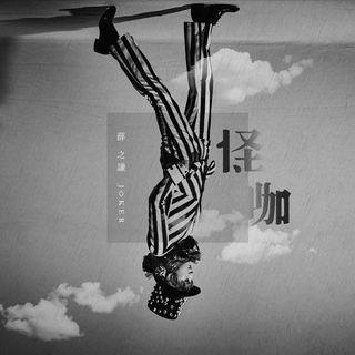 🚚 《怪咖》- 薛之谦 Joker Xue