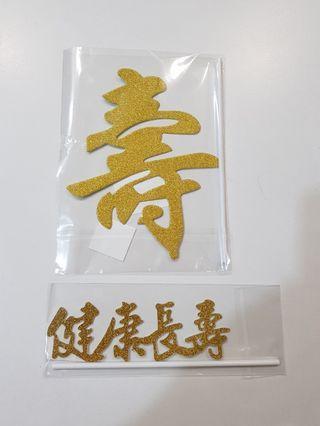 寿 / 健康长寿 Shou - Longevity cake topper