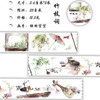 楠山工作室古風手帳紙膠帶分裝竹枝詞硃砂雪宅院怡然居