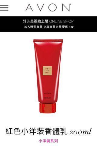 🚚 Avon雅芳紅色小洋裝身體乳