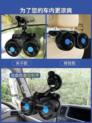 車用風扇 12V/24V 強力 靜音 制冷