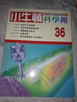 「超平」小牛頓 36冊 (全科學知識) 所以年齡適用