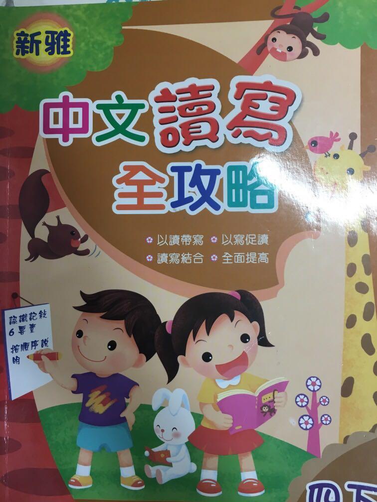 小學四年班中文練習