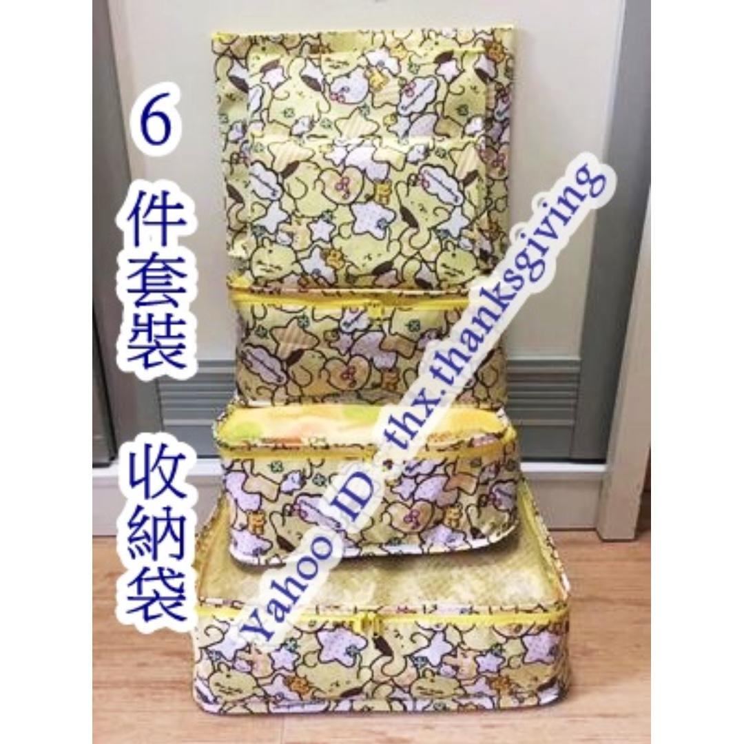 ⭐️ 布甸狗 6件套裝 6個size POMPOMPURIN 布丁狗 旅行收納袋 Travel Bag 卡通公仔 行李袋