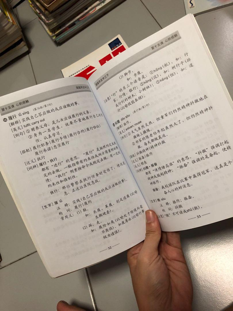 Chinese Vocabulary Book 字词手册