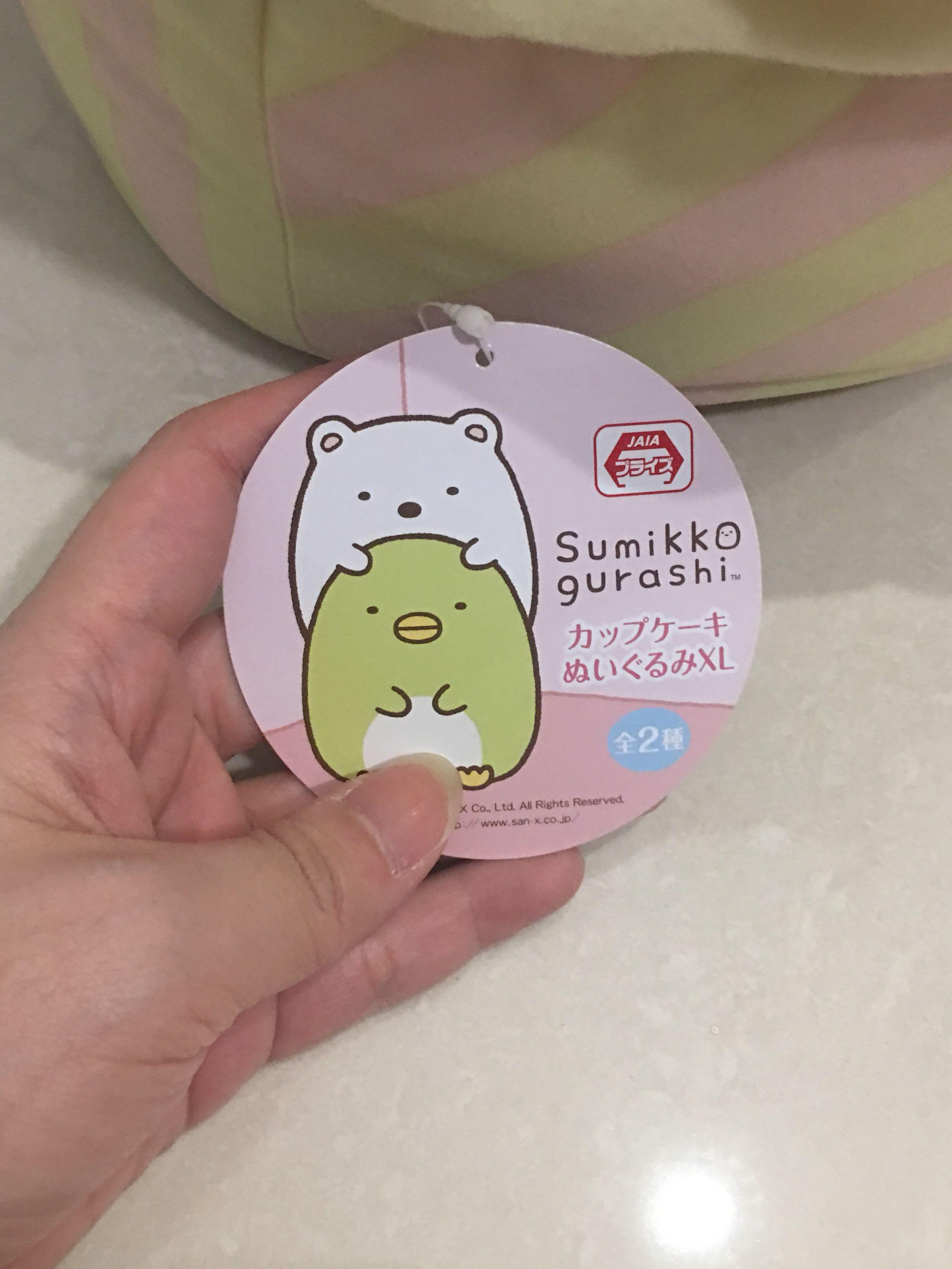 Sumikko Gurashi Cupcake Shirokuma / Polar Bear Plush