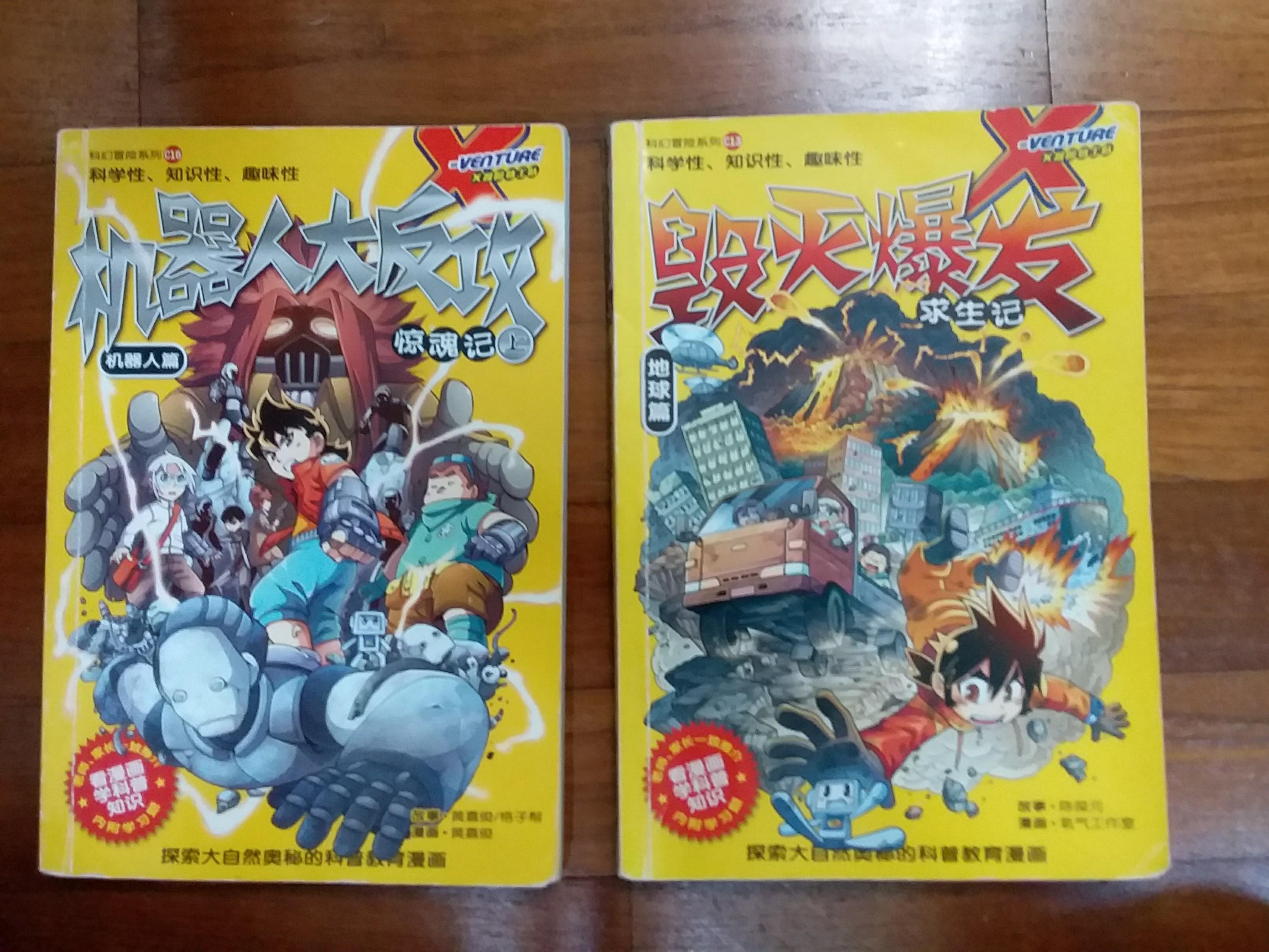 X- VENTURE Comic books