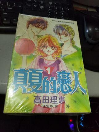 真夏的戀人 全6期 長鴻 高田理惠 (022908)
