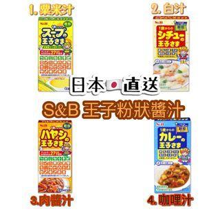 ‼️現貨‼️S&B 王子 BB醬汁