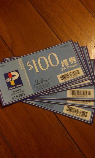 百佳禮券 現金劵 100元 共8張