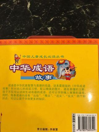 Chinese Proverbs Stories (with VCD attached)