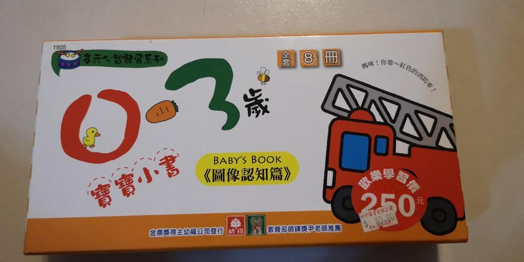 0-3歲 寶寶小書