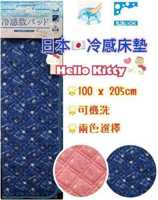 Hello kitty日本兒童冷感床墊