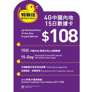 全中國16日4G無限上網卡 免翻牆上Facebook WhatsApp IG